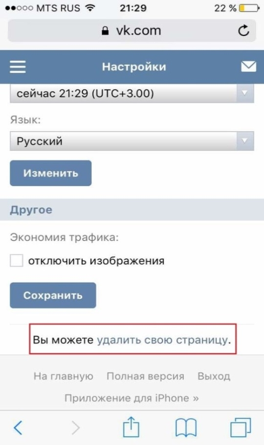 Deleting the VKontakte page for a while  How to delete a