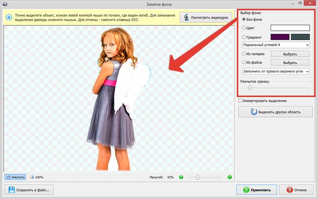 свободное поменять фон картинки на прозрачный внимание дизайне